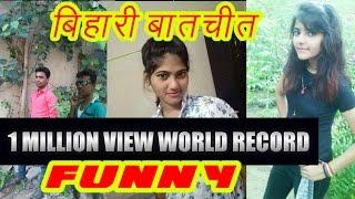 Bihari Funny Talk Village Boy to Girl Customer Care || Bhojpuri Parivaar ||