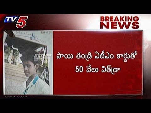 Xxx Mp4 3 Boys Go Missing In Hyderabad TV5 News 3gp Sex