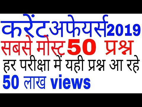Xxx Mp4 2019 के सबसे मोस्ट 50 Current Affairs Questions । Last 6 Months Important Current Affairs । Gk । Gs 3gp Sex