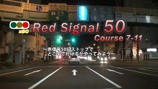Red Signal 50 Course 7-11~赤信号50回stopでどこまで行けるかやってみよう Part 1