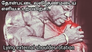 #Shoulder#தோள்பட்டை வலி சரியாக எளிய பயிற்சி#Lying Side External Rotation