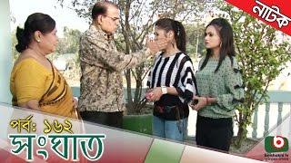 Bangla Natok | Shonghat | EP - 162 | Ahmed Sharif, Humayra Himu, Moutushi, Bonna Mirza