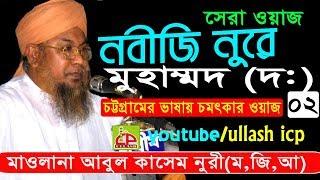 নবীজি নুরে মোস্তফা (দঃ)০২ | Mawlana Abul Kasm Nori | BANGLA WAZ | ULLASH ICP