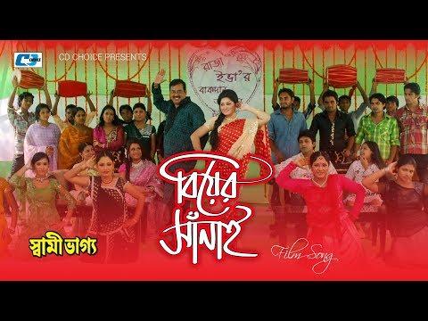 Biyer Shanai | Andrew Kishore | Sabina Yasmin | Dipjol | Resi | Bangla Movie Song | FULL HD