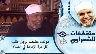 الشيخ الشعراوي | موقف مضحك لرجل طلب كل مرة الإمامة في الصلاه