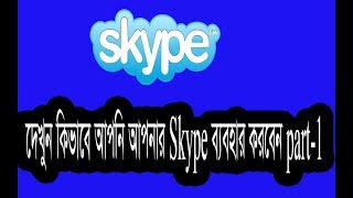 How to use Skype Step by Step Full Bangla Tutorial part-1