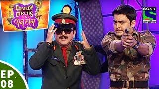 Comedy Circus Ke Taansen - Episode 8 - Kapil As Fauji