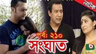 Bangla Natok | Shonghat | EP - 210 | Ahmed Sharif, Shahed, Humayra Himu, Moutushi, Bonna Mirza
