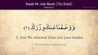 Quran 94: Surah Ash Sharh (The Relief) with English Translation