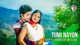 Tumi Nayon | Bangla Movie Song | Bappy Chowdhury | Achol | Polash | Shorolipi | PPP | তুমি নয়ন