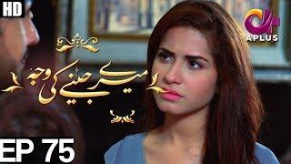 Meray Jeenay Ki Wajah - Episode 75 | A Plus ᴴᴰ Drama | Bilal Qureshi, Hiba Ali, Faria Sheikh