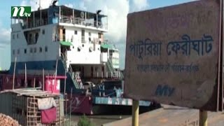 Launching moving has been stopped in Daulatdia paturia route | News & Current Affairs