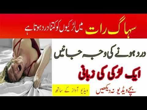 Xxx Mp4 Suhagraat Ka Din Ho Aur Larki Ko Shadi Ki Pehli Raat Me Kitna Dard Hota Hai Health Tips In Urdu 3gp Sex