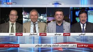 إدلب.. تفاهمات الحلفاء وقذائف النظام
