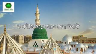 bangla gazal 2016   শ্রেষ্ঠ নাতে রাসূলটি শুনুন   bangla islamic song   Bangla Gojol   Bangla Hamd