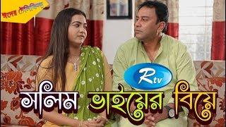 Solim Vaier Biye | Zahid Hasan | Nazira Mou | Eid Telefilm 2017 | Rtv