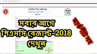 সবার আগে পিএসসি রেজাল্ট দেখুন | How to Get PSC Result 2017 Quickly | Psc Exam Result 2017