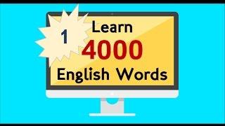 كورس الـ 4000 كلمة الأشهر في اللغة الإنجليزية - المستوى الأول - الدرس الأول