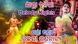 Jatra Samrat - Tulasi Gananatya | Night Melody Dance Video | Jatra Duniya | HD Video