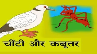 Kabutar Aur Chiti - Hindi Story For Children With Moral | Panchtantra Ki Kahaniya In Hindi | Cartoon