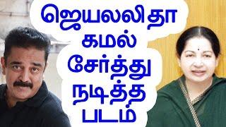 ஜெயலலிதா கமல் சேர்த்து நடித்த படம்   Tamil cinema news   Cinerockz