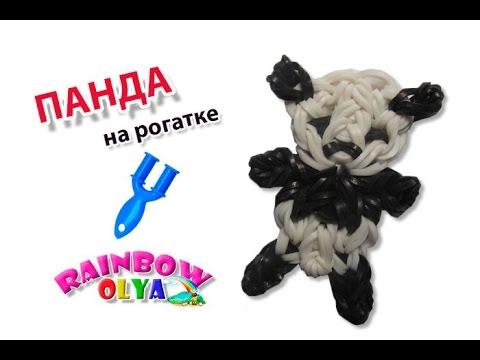 Как сделать панду из резинок на станке видео