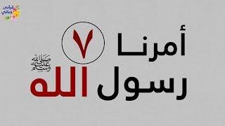 أوصانا النبي  ﷺ في التعامل فيما بيننا بسبع وصايا فماهي ؟؟