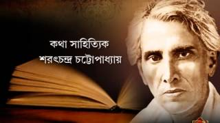 Sarat Chandra Chattopadhyay, a Bengali novelist and short story writer of early 20th century.