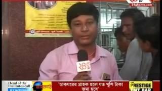 Ki Khabor Bangla | Railway passengers fume as ticket counters refuse to take old currency