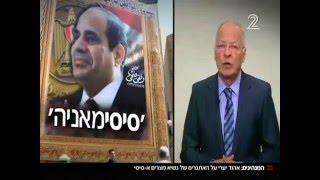 ماذا قال التلفزيون الاسرائيلي عن السيسي ؟ - من مخلص مصر الى رئيس ضعيف - مترجمCC