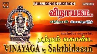 Vinayaga   Sakthidasan   Tamil Vinayagar Devotional