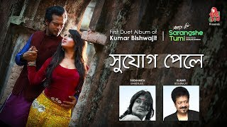 Shujog Pele I Kumar Bishwajit & Subhamita l Sarangshe Tumi Musical Film I Official Video Song