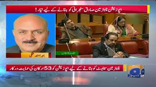 GEO PAKISTAN - Opposition Chairman Sadiq Sanjrani ko hatanay kay liya tayaar!