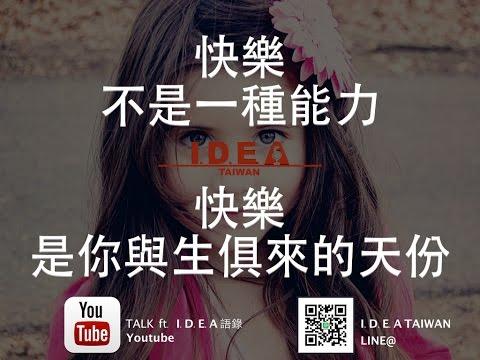 勵志勵志短片 TALK 語錄:快樂是你與生俱來的天份