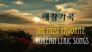 한국 애창 가곡 모음- THE MOST FAVORITE KOREAN LYRIC SONGS