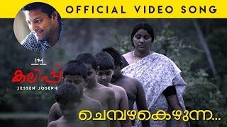 മധു ബാലകൃഷ്ണൻ ആലപിച്ച മനോഹര ഗാനം | #Kalippu Malayalam Movie Video Song | Madhu Balakrishnan