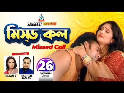 Xxx Mp4 Beauty Rashed Zaman Missed Call মিস্ড কল Bashor Ghorer Modhubala Full Video Song 3gp Sex