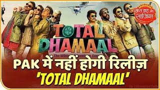 Hot News: Ajay Devgan Cancels Release Of His Film 'Total Dhamaal' In Pakistan |Saas Bahu Aur Saazish
