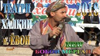 Бобои Мерган дар соли нав Театри халкии н. Ёвон/ 2018