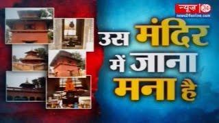 Aaj Ka Raj : उस मंदिर में जाना मना है | Nepali Mandir In Hajipur, Bihar |