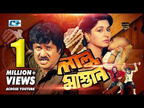 Lalu Mastan   Bangla Full Movie   Jashim   Shabana   Dildarr   Ahmed Shorif
