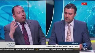 فلسطين: حماس ترد على شتائم عباس بالدعوة للانتخابات