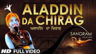 Aladdin+Da+Chirag+Full+Song+%7C+Sangram+Hanjra+%7C+Music%3A+G+Guri