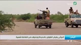 قوات الجيش اليمني تتقدم لتطهير الحديدة بعد السيطرة على مطارها