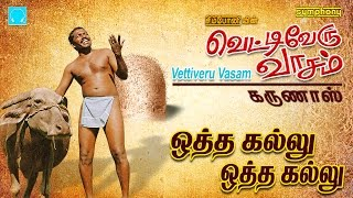 Vettiveru Vaasam  Karunas  Tamil Folk Songs Album