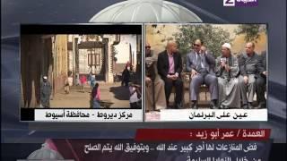 """عين علي البرلمان - العمدة """" عمر أبو زيد """" بعض النزاعات تستغرق مجهود لمدة أربعة سنوات لحلها"""""""