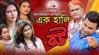 এক হালি বউ   Ek Hali Bow   Harun Kisinger   Luton Taj   Jara   New Bangla Comedy 2018
