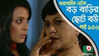 Bangla Natok | Boro Barir Choto Bou | EP-136 | Shampa Reza, Gazi Rakayet, Tamalika Karmakar