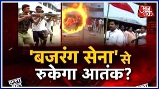 Halla Bol: Will Bajrang Dal Sena Be Effective To Stop Terror ?