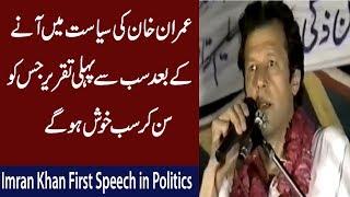Imran Khan First Speech In Politics -Pti  Imran Khan Today - Imran Khan Latest News